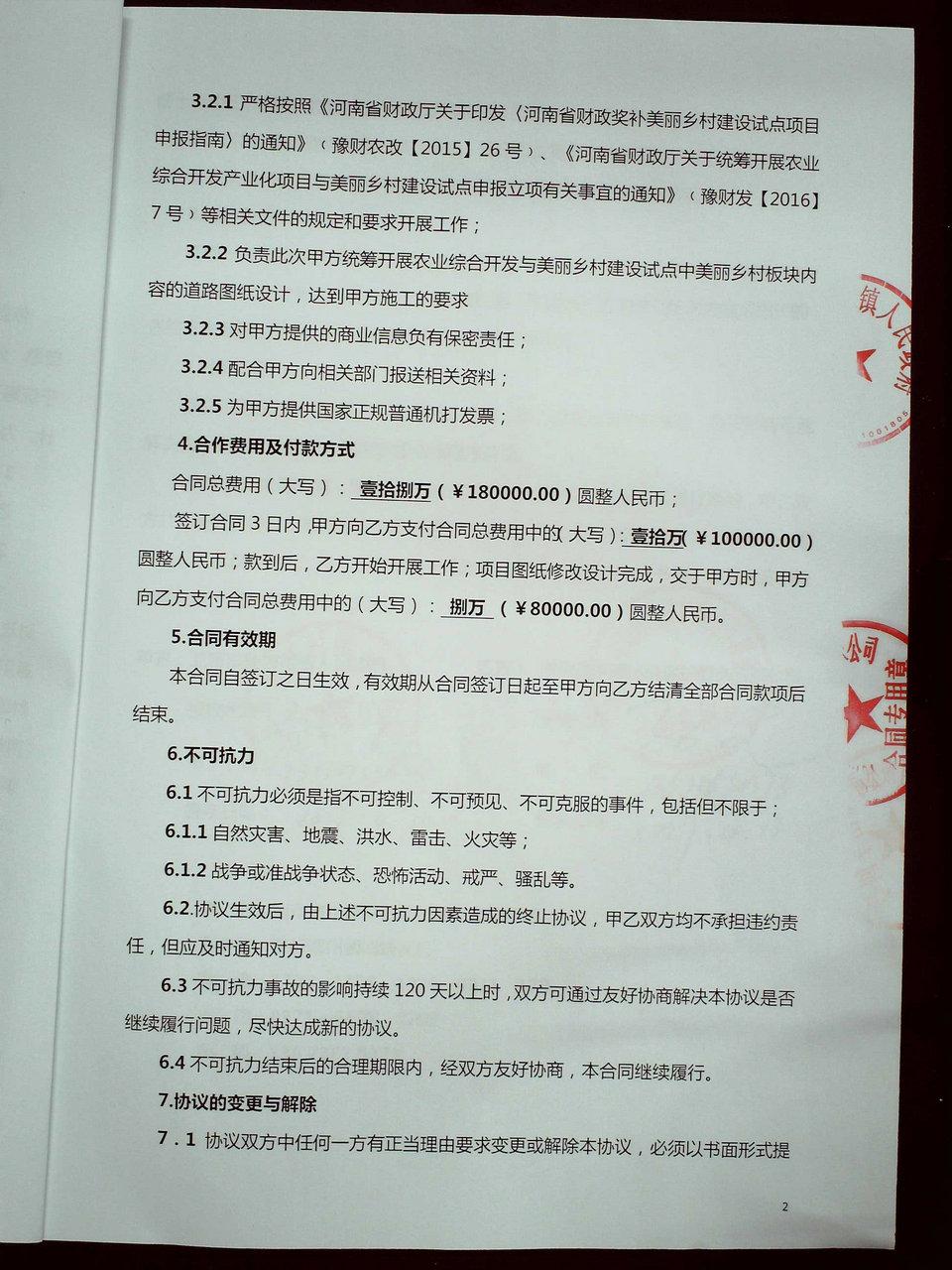 信阳市政府采购网_卫辉市孙杏村镇美丽乡村工程设计采购项目(二次)合同公式-